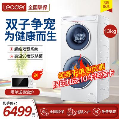 【新品上市】海尔统帅母婴双筒双子洗衣机13kg家用TQG130-B99W3U1