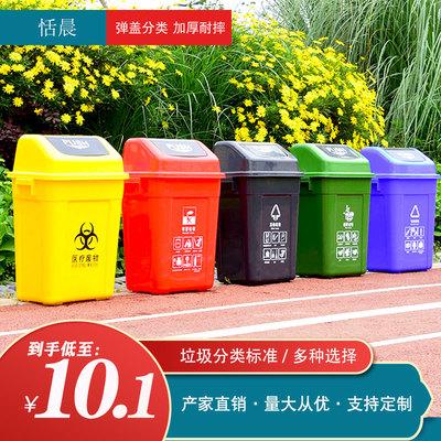 大小号垃圾桶厨房可爱室内室外分类五色带盖摇盖户外桶可回收商用