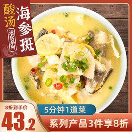 嘉木酸汤柠檬海参斑鱼速食快手菜海鲜水产料理包快餐懒人半成品菜图片