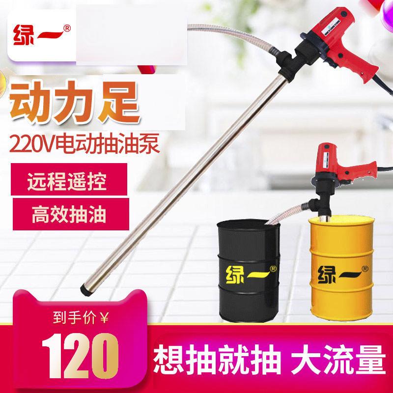 手提式电动抽桶油泵220V吸油机吸加油枪油抽子加油泵大功率吸油器