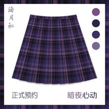 【海月社】#暗夜心动# 黑紫蓝格百褶裙电竞少女系JK格裙不良夏裙