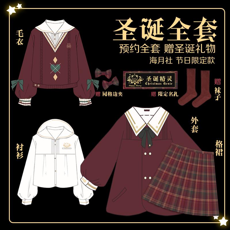 限定 全套预约【海月社】白夜颂歌#JK圣诞套装 外套衬衫套头毛衣