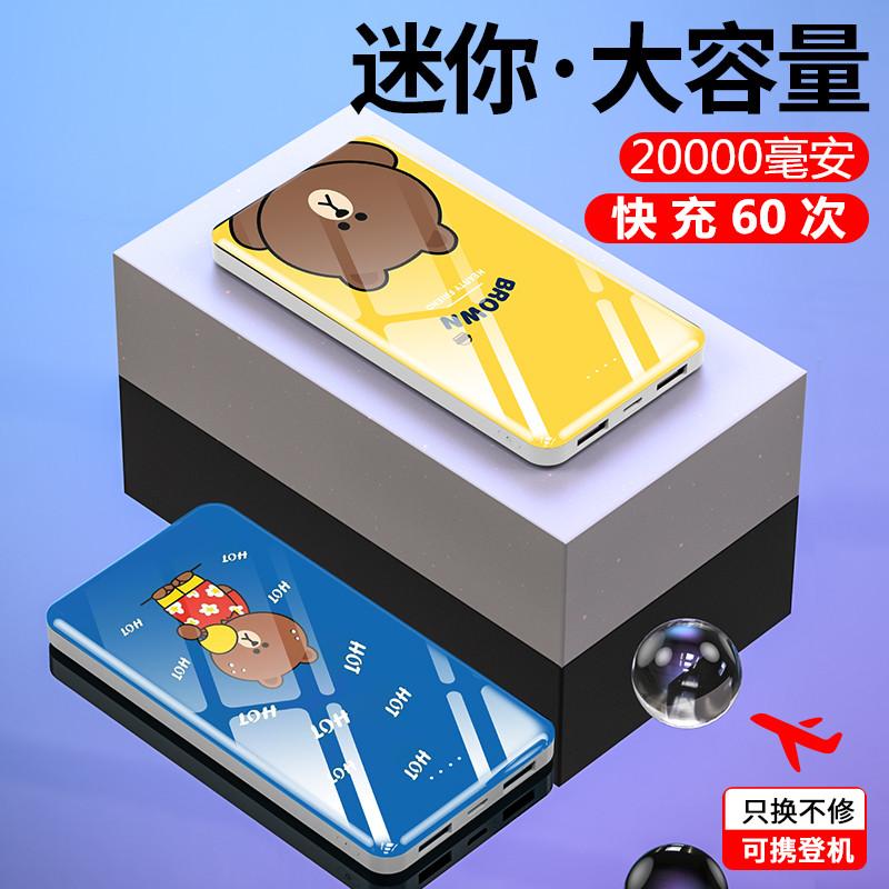 M20000毫安充电宝超薄小巧便携适用于小米苹果vivo华为手机通用型图片