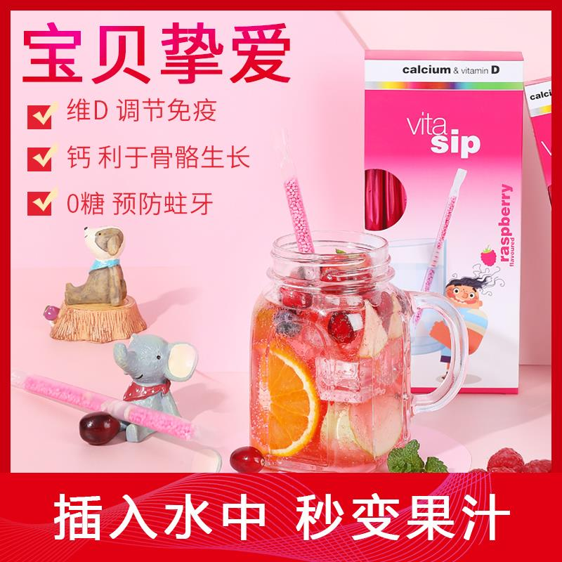 Weixi Xiaoyin imported vitamin D plus calcium straw net red beverage with raspberry flavor 12 Sticks / box