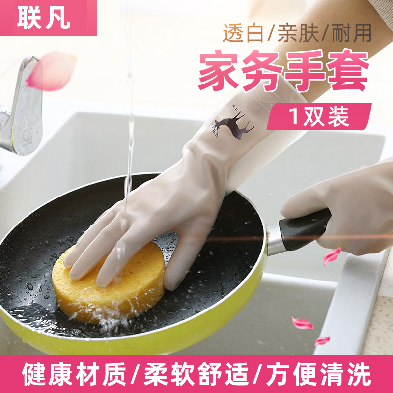 联凡3双装洗碗手套胶皮洗衣服厨房家用防水耐用型薄款家务手套