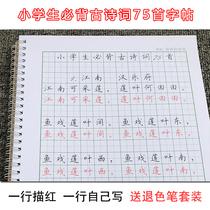 练字帖小学生必背75首古诗七十五首描红本楷书正楷字体硬笔书法