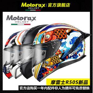 motorax摩雷士r50s锦鲤头灰盔全盔