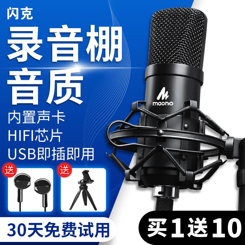 闪克麦克风电脑台式笔记本录音专用主播直播游戏语音设备配音网课录歌家用话筒