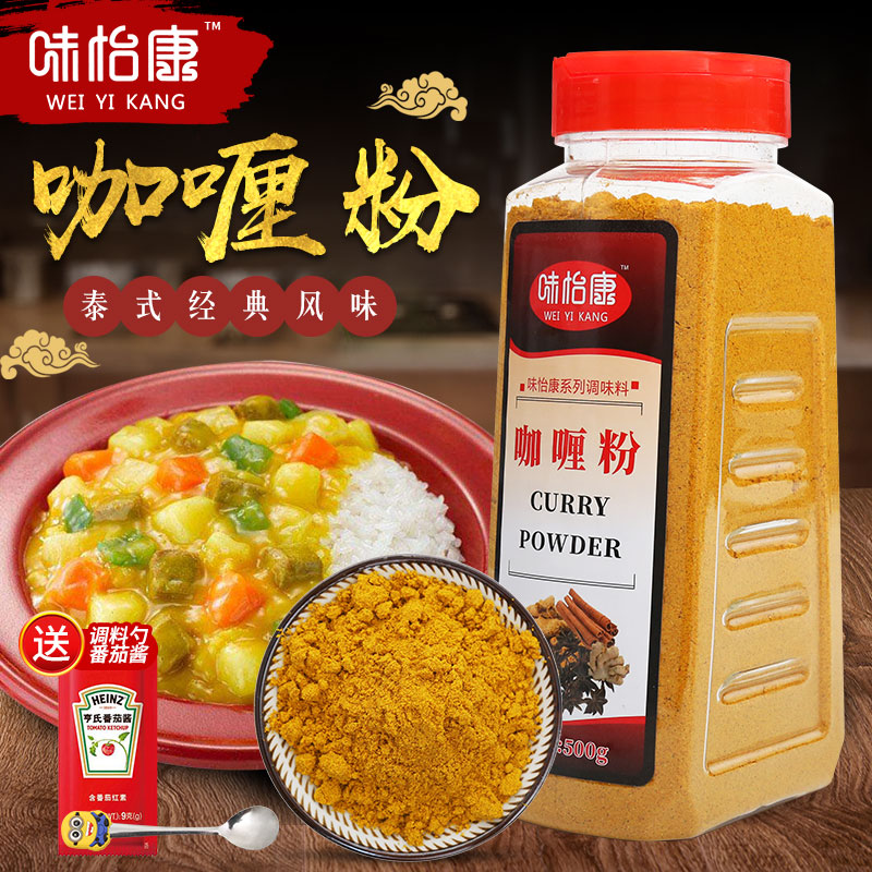 Weiyikang curry powder 500g bottled Thai home fried rice seasoning yellow curry chicken piece Western food seasoning business