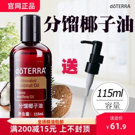 正品doTERRA多特瑞精油分馏椰子油115ml基底油滋润按摩调理油官网图片
