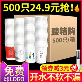 纸杯一次性杯子家用加厚结婚商用水杯1000只装整箱批定制印logo