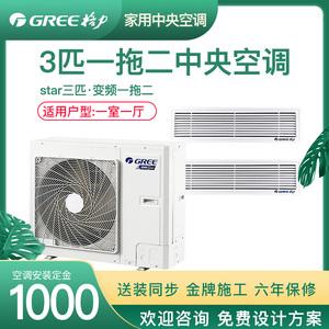 格力中央空调变频家用多联风管机一拖二3.2匹Star系列