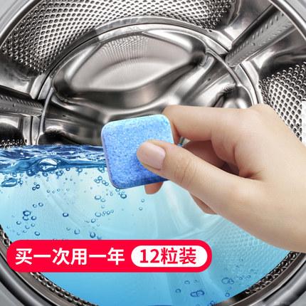 洗衣机槽清洁泡腾片家用除垢清洗剂