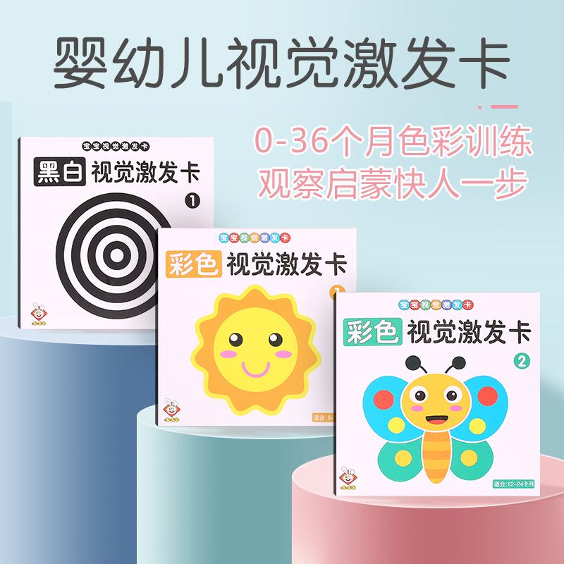 黑白卡0-3月婴幼儿视觉激发追视新生早教全套益智不反光彩色大卡