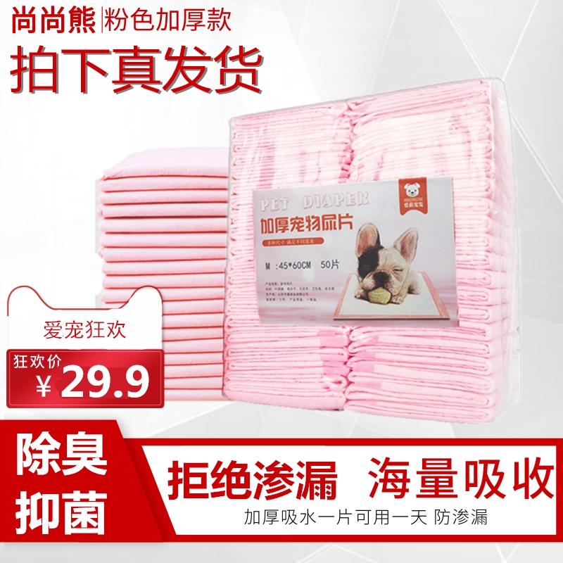 Pet diaper thickened diaper dog urine pad large size Teddy dog products deodorant absorbent pad 100 pieces package