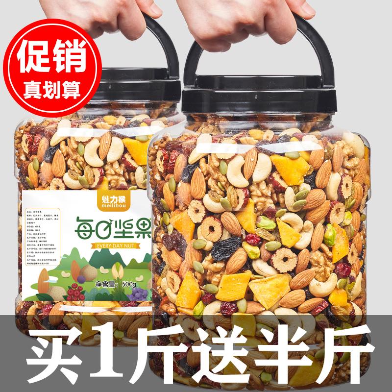 ばら売りのミックスナッツ500 g総合毎日ナッツとフルーツのミックス雪花のパイ妊婦の間食5斤