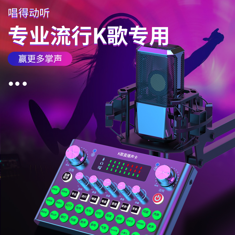 Special equipment for live sound card, full set of microphone, microphone, singing integrated equipment set, F007 mobile phone computer, general desktop external network, red revision, national karaoke professional artifact