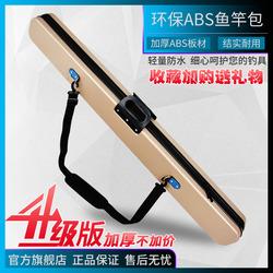 鱼竿包硬壳ABS大容量多功能渔具收纳杆包渔具包1.25米1.2加厚特价