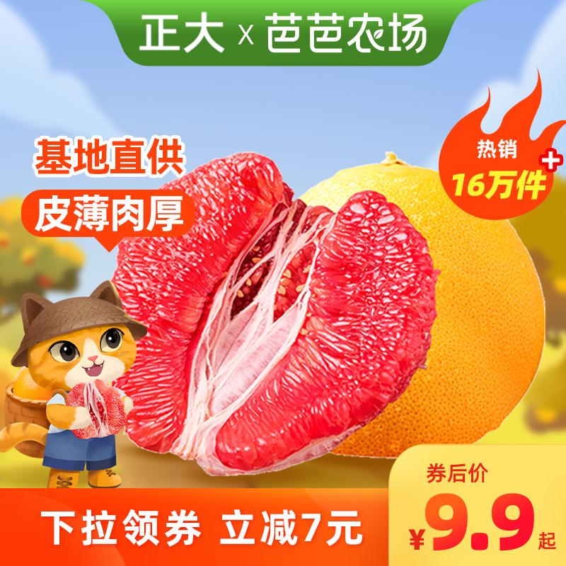 正大正宗福建新鲜5斤红肉红心柚子