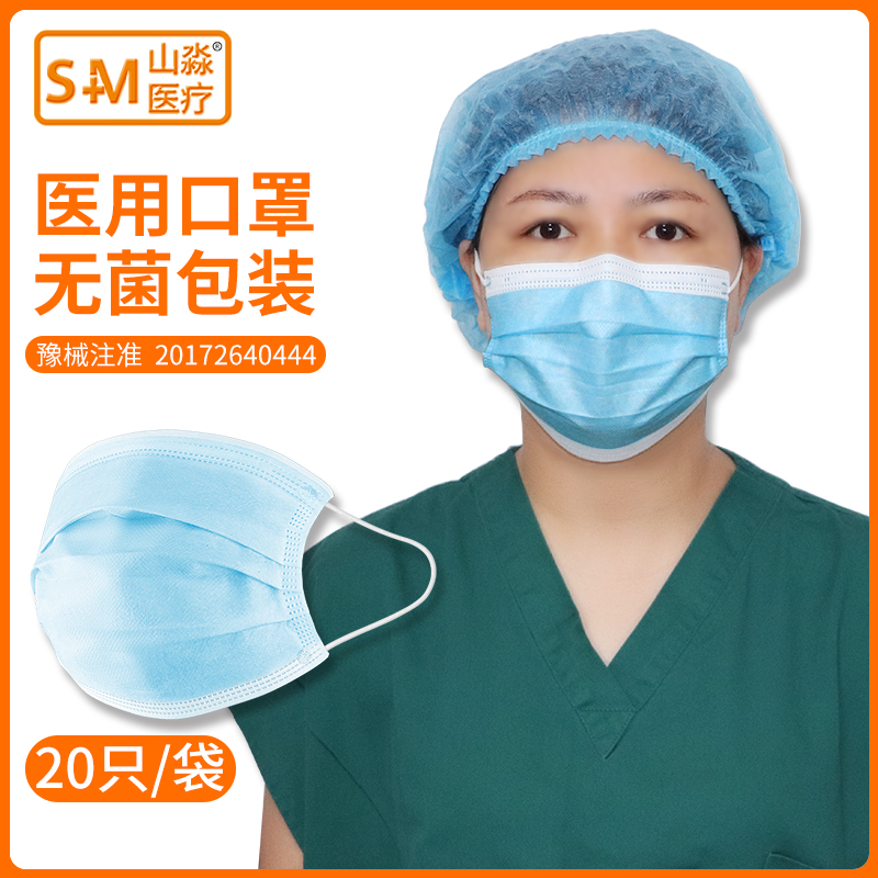 Disposable medical mask sterile, dustproof, breathable, adult and child protection, melt spray cloth sterilization, medical surgical mask