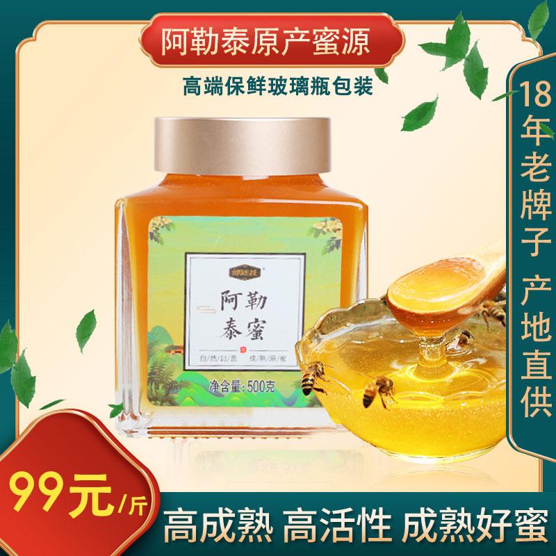真天然藏蜜新疆蜂蜜阿勒泰蜂蜜纯正蜂蜜高品质高原百花蜜