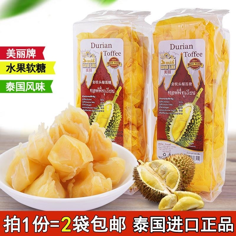 Authentic Thailand maeleee beautiful brand gold pillow durian candy soft candy mangosteen integrated fruit flavor handmade sugar