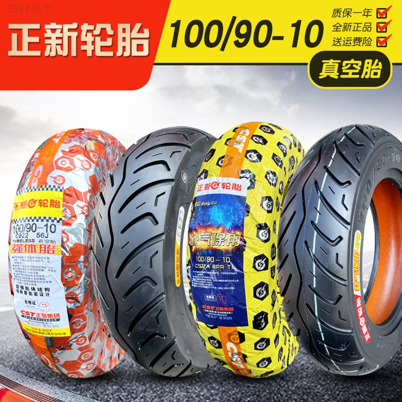 100 / 90-10正新轮胎一10真空轮胎