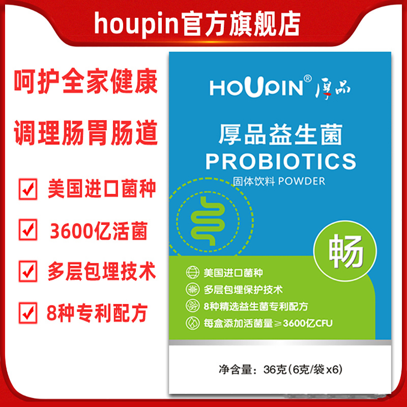 houpin益生菌大人儿童孕妇调理肠胃肠道便秘复合益生元活菌冻干粉