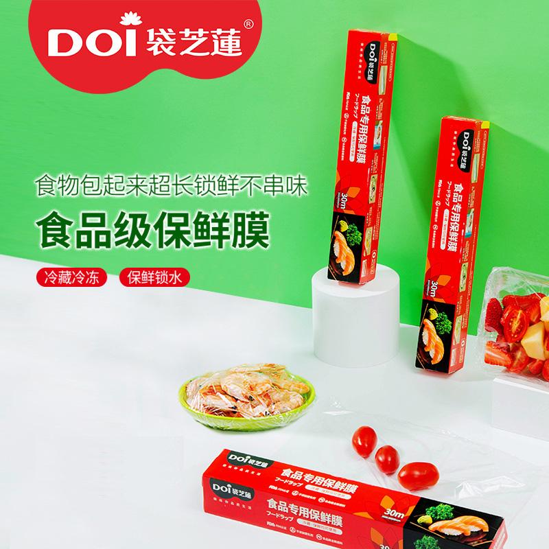 DOI袋芝莲快滑式抗菌保鲜膜pe食品级家用厨房美容院用抗菌密封膜