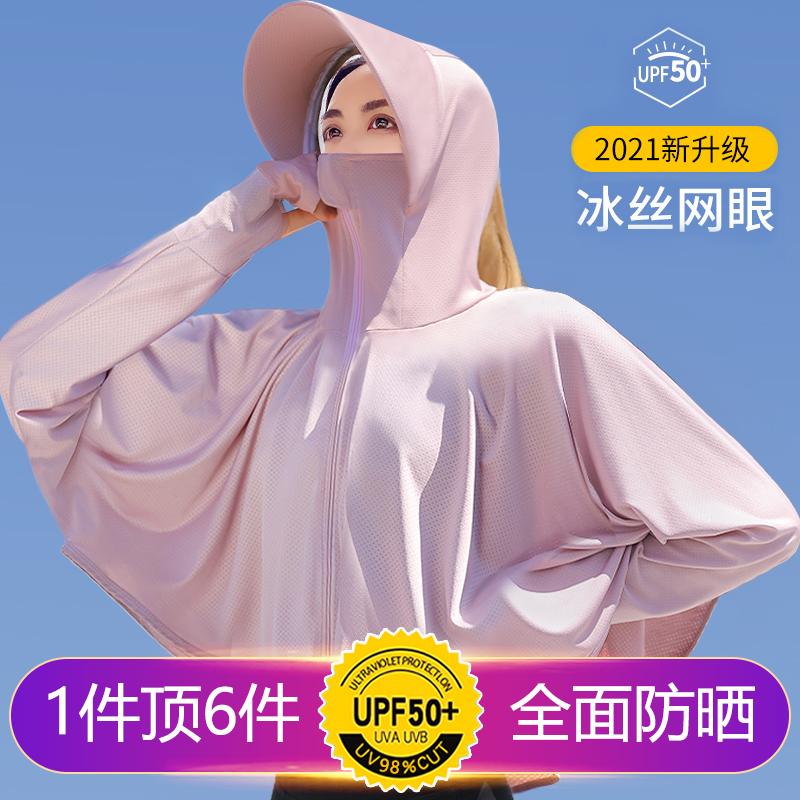 防晒衣女2021新款夏季紫外线透气冰丝防晒服罩衫骑车薄款外套开衫