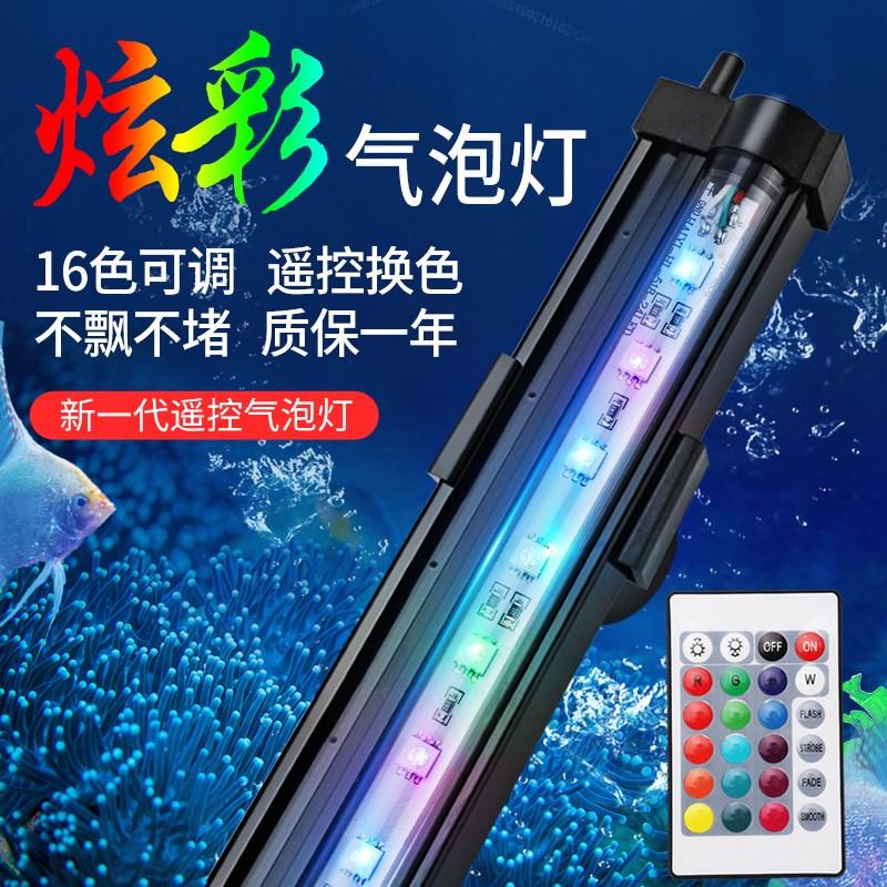 belos鱼缸灯led灯防水照明灯水族箱潜水灯增氧气泡灯七彩气泡条
