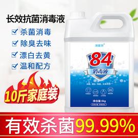 84消毒液家用含氯大桶抗病毒水杀菌喷剂漂白除臭巴氏地面衣物厕所图片
