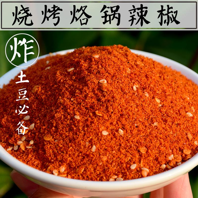 贵州特产罗锅辣椒面 烙锅辣椒粉 烧烤五香辣椒重口味特辣调料辣椒
