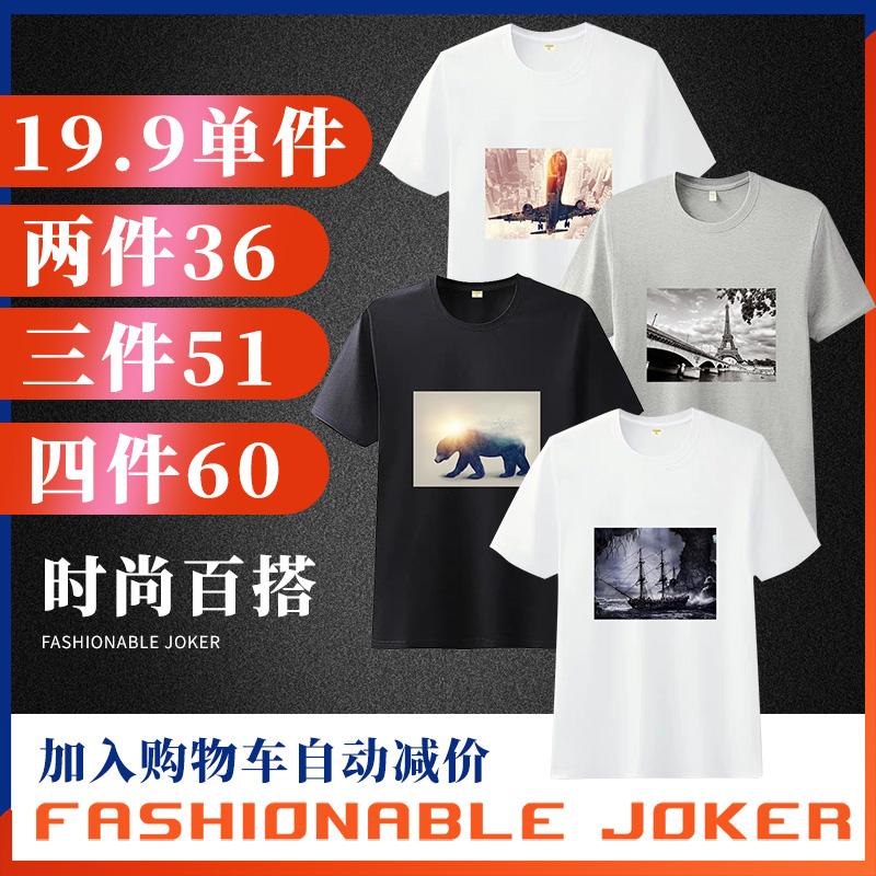 2020新款短袖t恤夏季纯棉上衣男士圆领潮流装打底内搭衫宽松T恤
