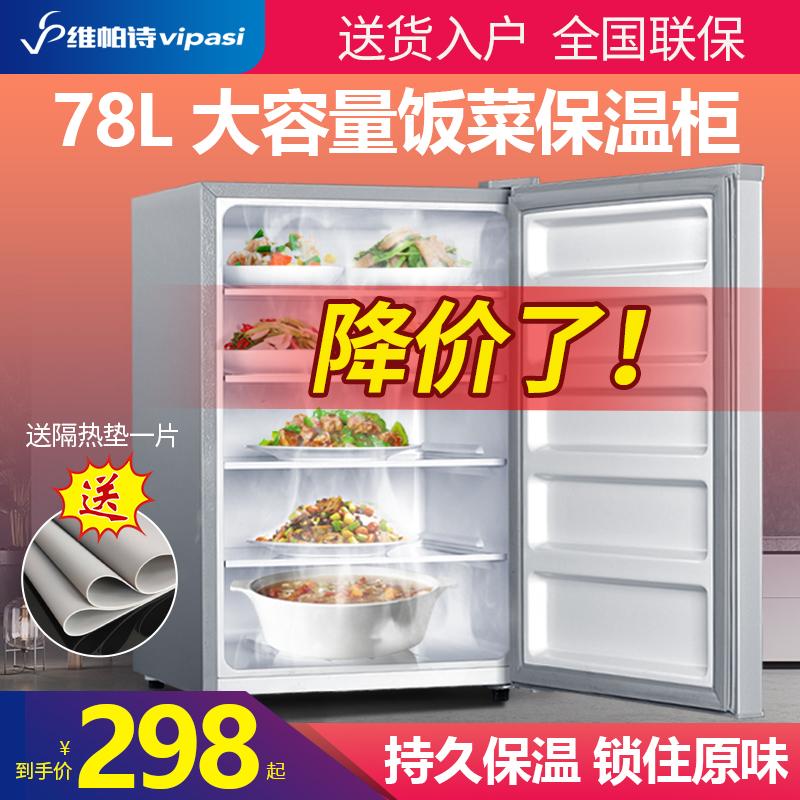 维帕诗家用小型冬季厨房饭菜保温柜