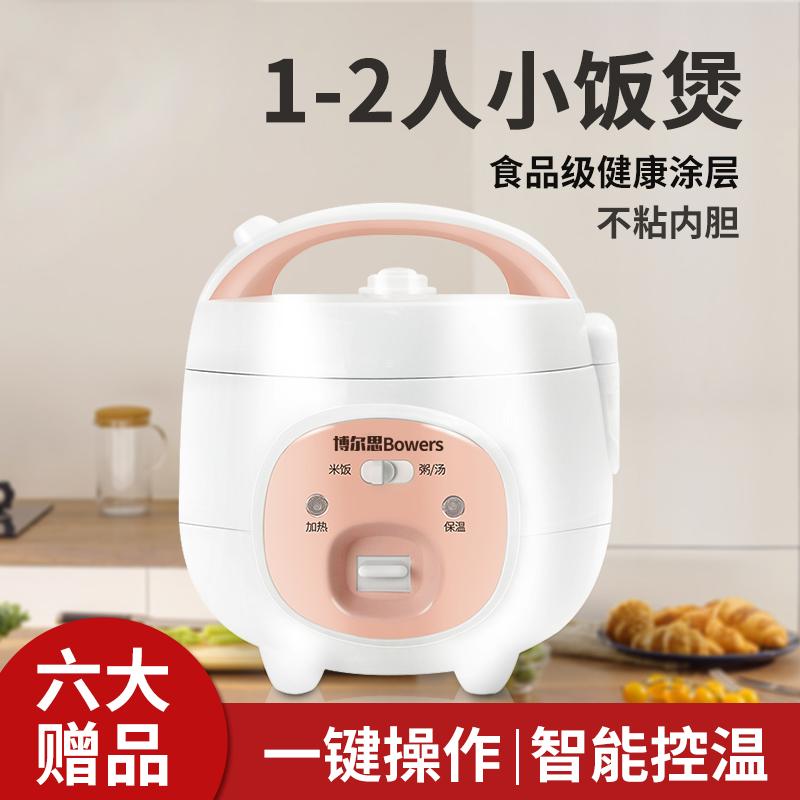 正品小型电饭煲多功能电饭锅迷你蒸煮饭1.6升1人2人3单人宿舍家用
