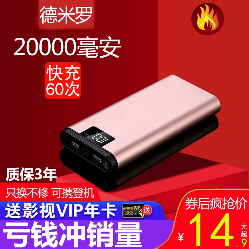 充电宝大容量20000毫安超薄小巧便携移动电源通用华为苹果5/8小米vivo等手机2万迷你快充石墨烯1000000超大量图片