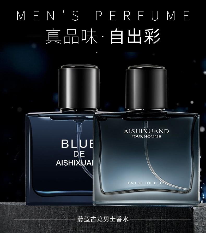 艾诗轩黛古龙法国男士香水绅士香水清新淡香学生香氛蔚蓝喷雾海洋淘宝优惠券