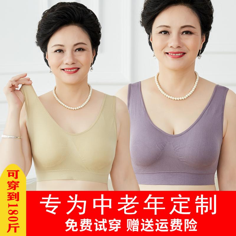 妈妈内衣女无钢圈背心式文胸50岁中老年人大码运动无痕胸罩薄款夏