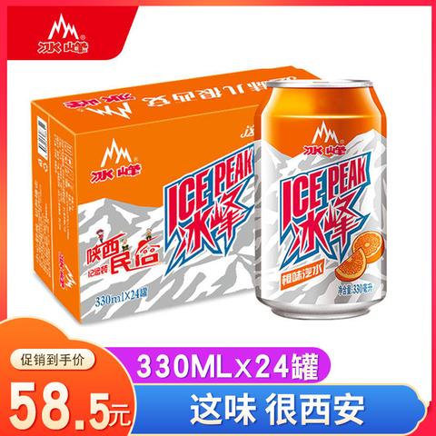 冰峰碳酸饮料饮品橙味汽水330ml*24罐陕西特产西安老汽水果汁白桃