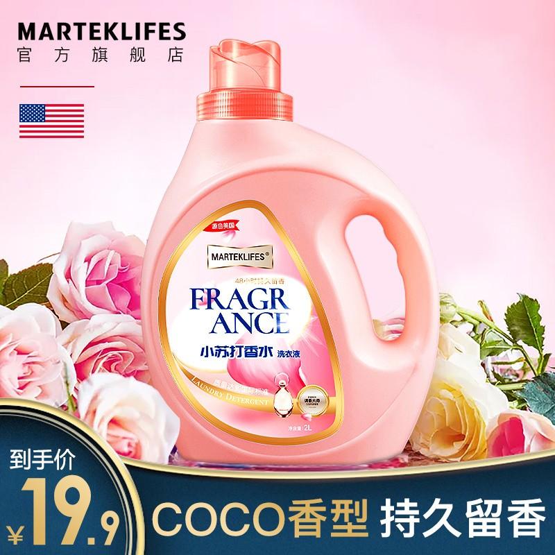 马泰克小苏打香水洗衣液香味持久家用桶装婴儿内衣手洗留香氛酵素