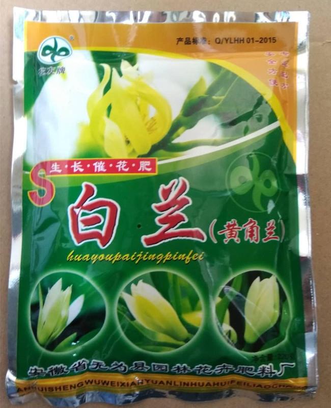 白兰花肥料盆栽植物室内黄角兰专用酸性土壤生长催花肥有机肥园。
