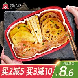 辣小欢自热小火锅懒人牛油素菜四川麻辣烫网红方便速食嗨自煮即食