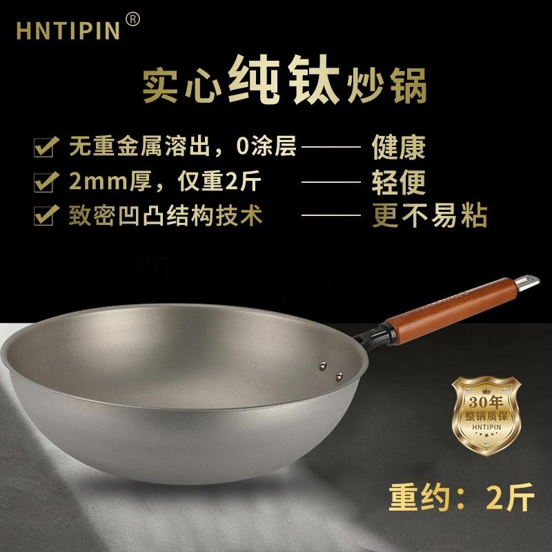 高級な規格品のフライパンのチタン鍋の中華チタンの家庭用アウトドア32 cm超軽量の炒め物の円底のチタンの合金の鍋の物理はそうではありません。