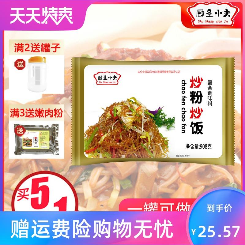 炒粉炒饭王调料商用炒面炒河粉炒米粉炒菜专用粉配方调味料秘制包