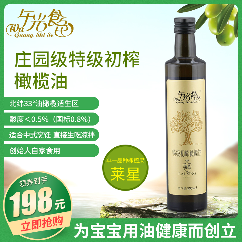 Wuguang special grade virgin olive oil 500ml / bottle of Lessing edible oil Chinese cooking olive oil