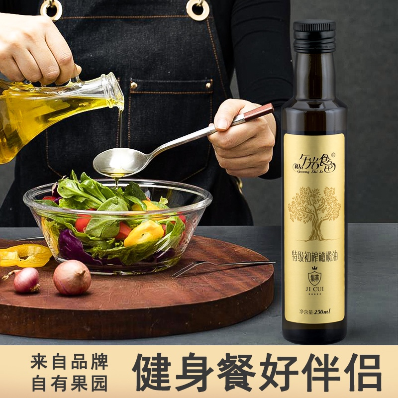 Wuguang super Virgin Olive Oil 250ml concentrated low fat cooking oil