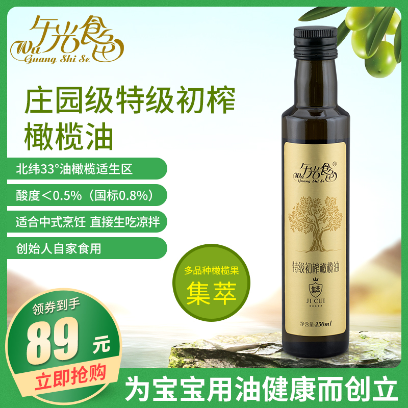 Wuguang food color super Virgin Olive Oil 250ml special press cooking oil for low fat stir fry
