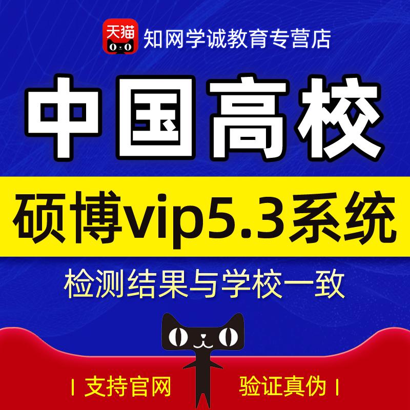 中國知網vip5.3研究生MBA碩士畢業論文查重定稿檢測學術不端檢索