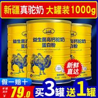 今士健益生菌蛋白质骆驼奶粉新疆无糖成人中老年人蛋白高钙营养粉